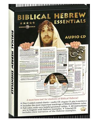 Biblical Hebrew Essentials