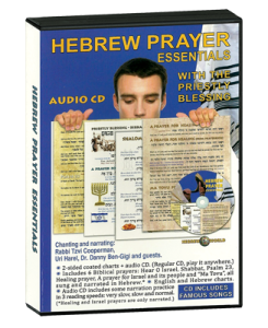 HEBREW-Prayer-Essentials-CD