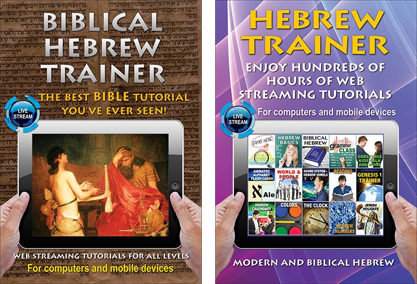 Hebrew Trainer and Biblical Hebrew Trainer: Interactive Learning CD-ROM's  by Dr  Danny Ben Gigi Buy 1 DVD Get 1 DVD Free