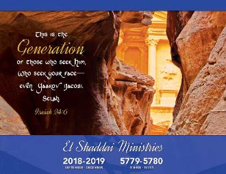 December 1 2019 Hebrew Calendar 2018 2019 Hebrew Calendar   September 1, 2018   December 31, 2019