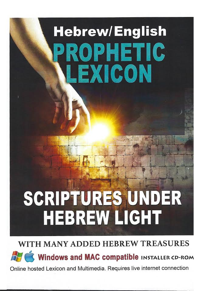 The Hebrew Lexicon Package - Scriptures Examined Under a Hebrew Light PLUS  The Keys to the Bible Bible Code Computer Program - FREE SHIPPING IN THE
