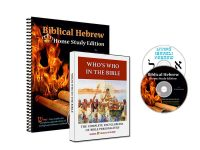 Hebrew Products Archives - The Prophecy Watchers