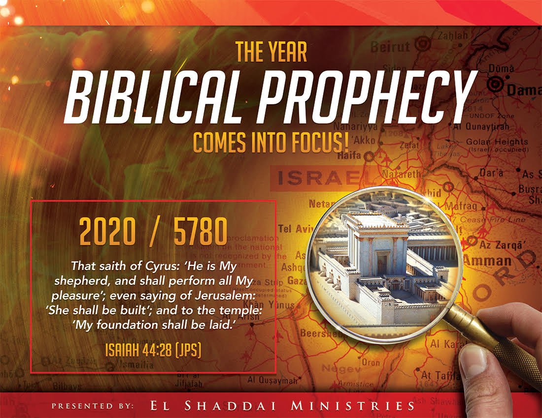Coin Show Calendar 2020.2019 2020 Hebrew Calendar The Year Biblical Prophecy Comes Into Focus From El Shaddai Ministries And Mark Biltz